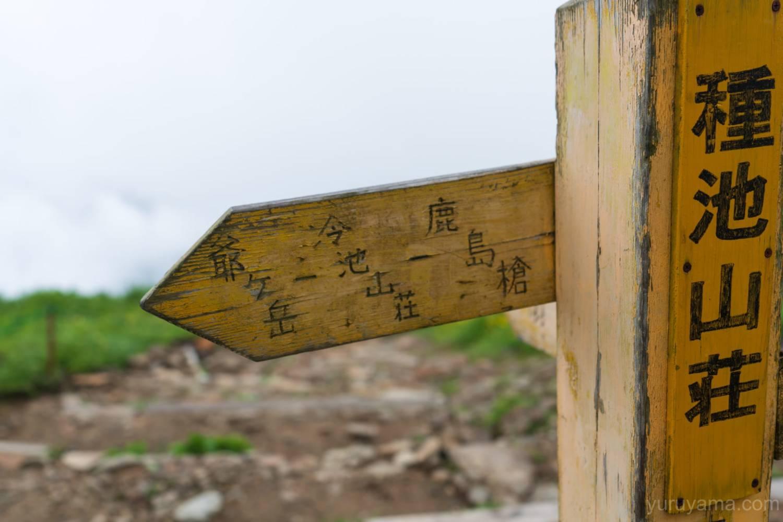 爺ヶ岳への道標