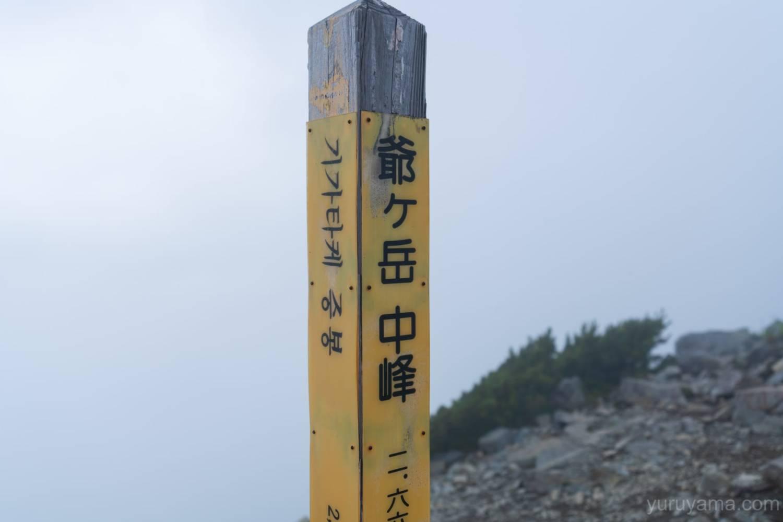 爺ヶ岳中央峰