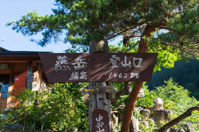 燕岳の登山口中房温泉