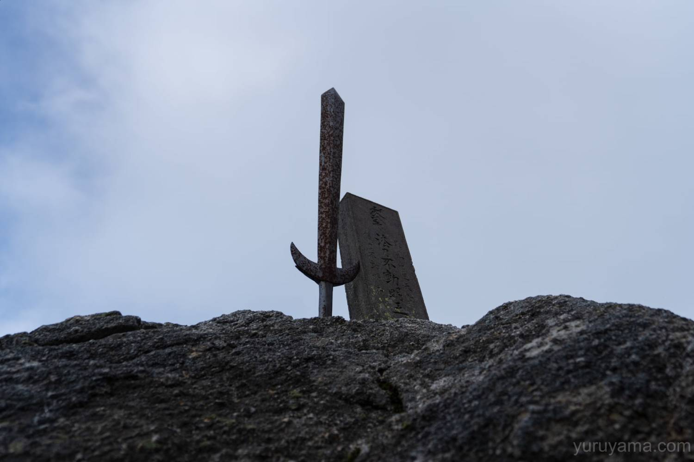 甲斐駒信仰の剣