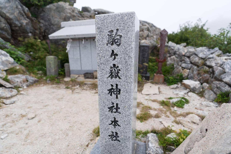 駒ケ岳神社本社
