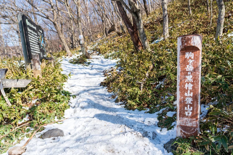 駒ケ岳・黒檜山登山口の画像