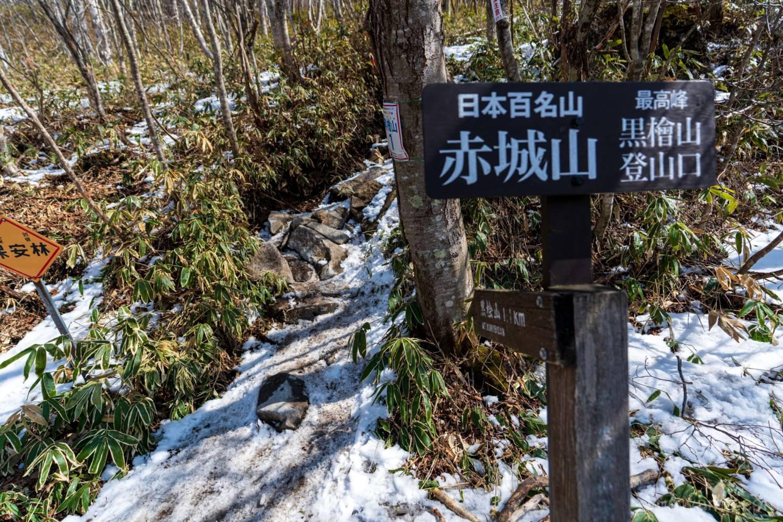 黒檜山登山口の画像