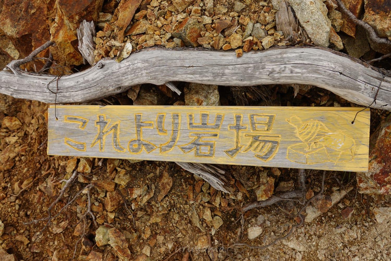 五竜岳へ続く岩場の案内標識