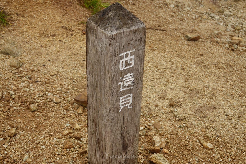 西遠見の道標