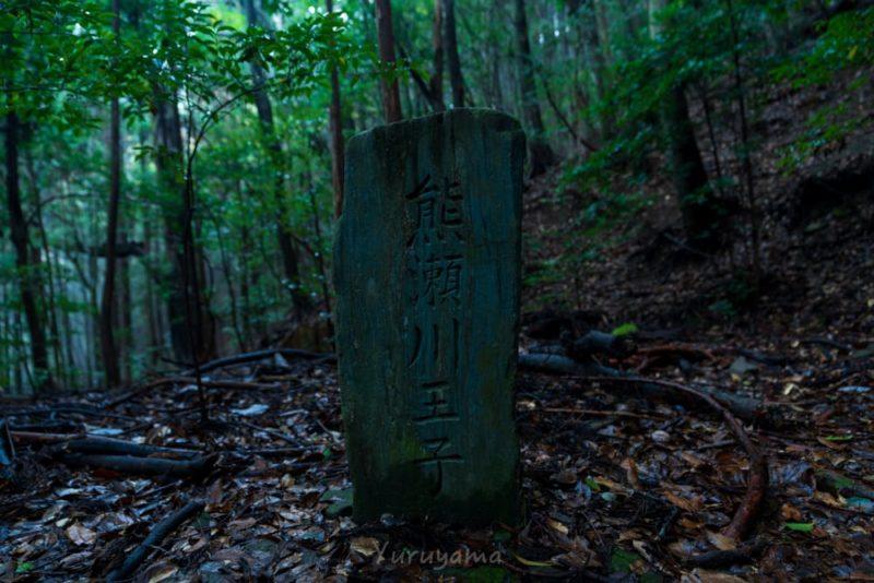 熊瀬川王子の石碑