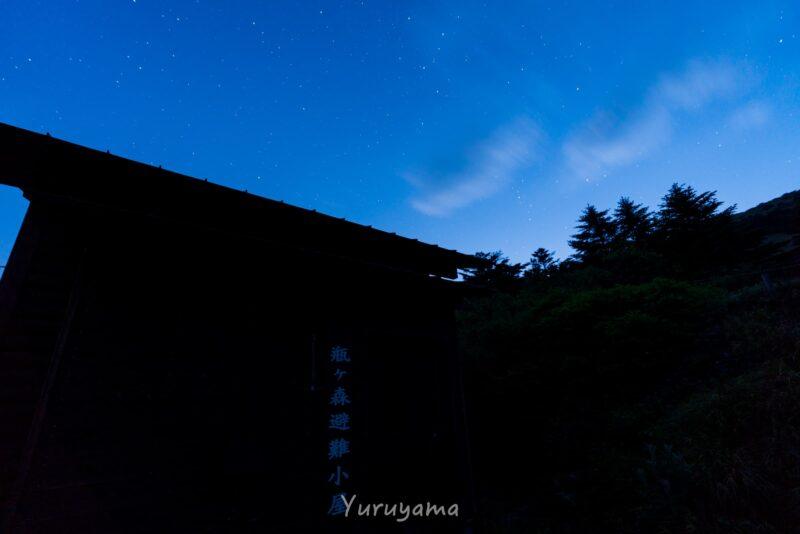 瓶ヶ森避難小屋の夜明け